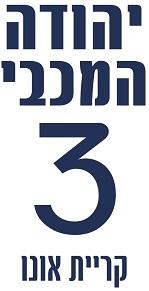 לוגו הפרויקט יהודה המכבי 3
