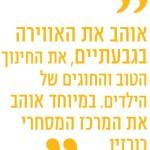 oren shalom.3