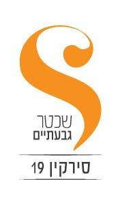 סירקין 19 לוגו