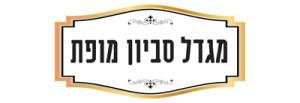 logo_savion_wide_heb&eng