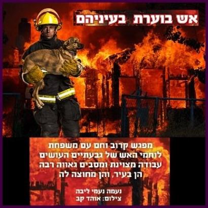 אש בוערת מכבי האש