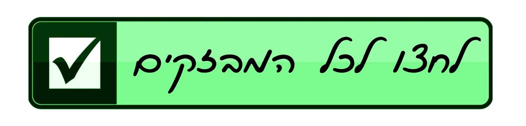 בחירות לכל_המבזקים רמת גן