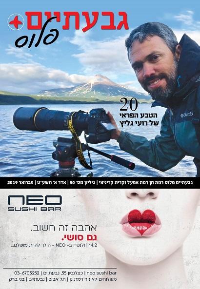 מגזין 50