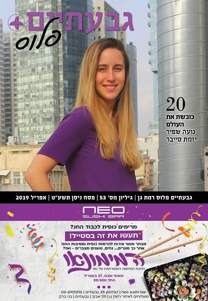 מגזין 53 ראשי
