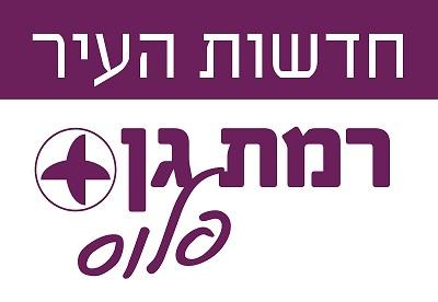 סטריפ חדשות העיר רמת גן (003)