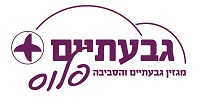 לוגו מגזין גבעתיים והסביבה