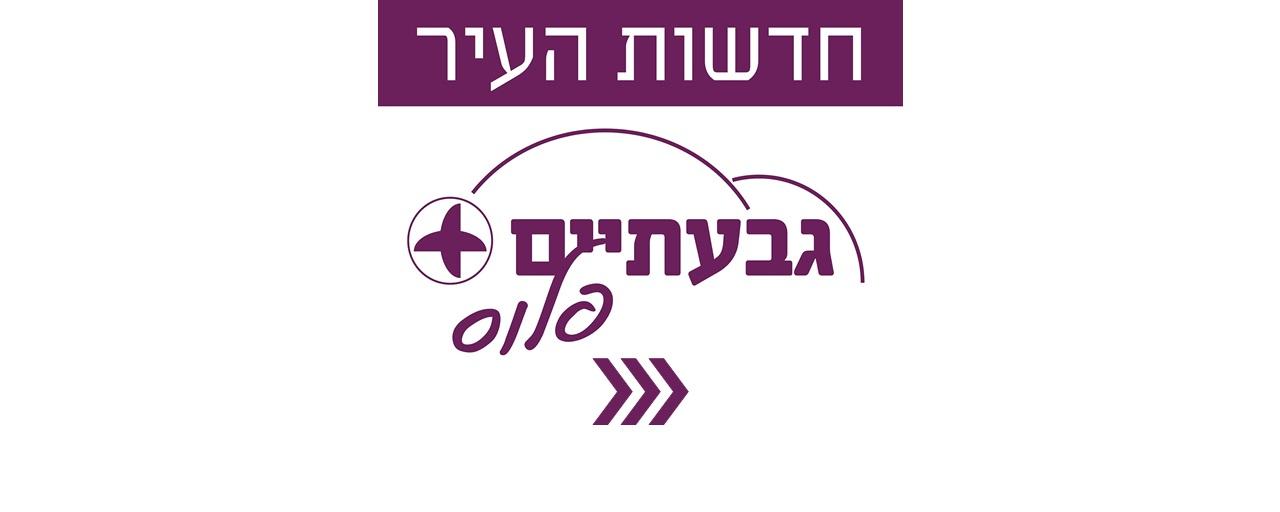 חדשות העיר גבעתיים פ