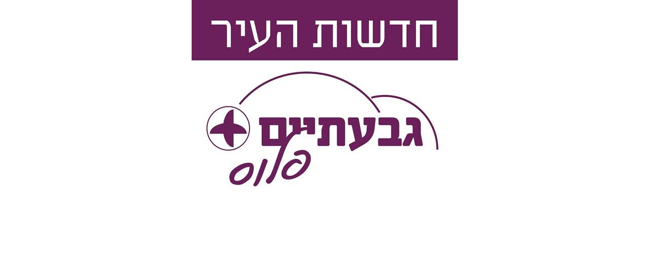 חדשות העיר גבעתיים ראשי