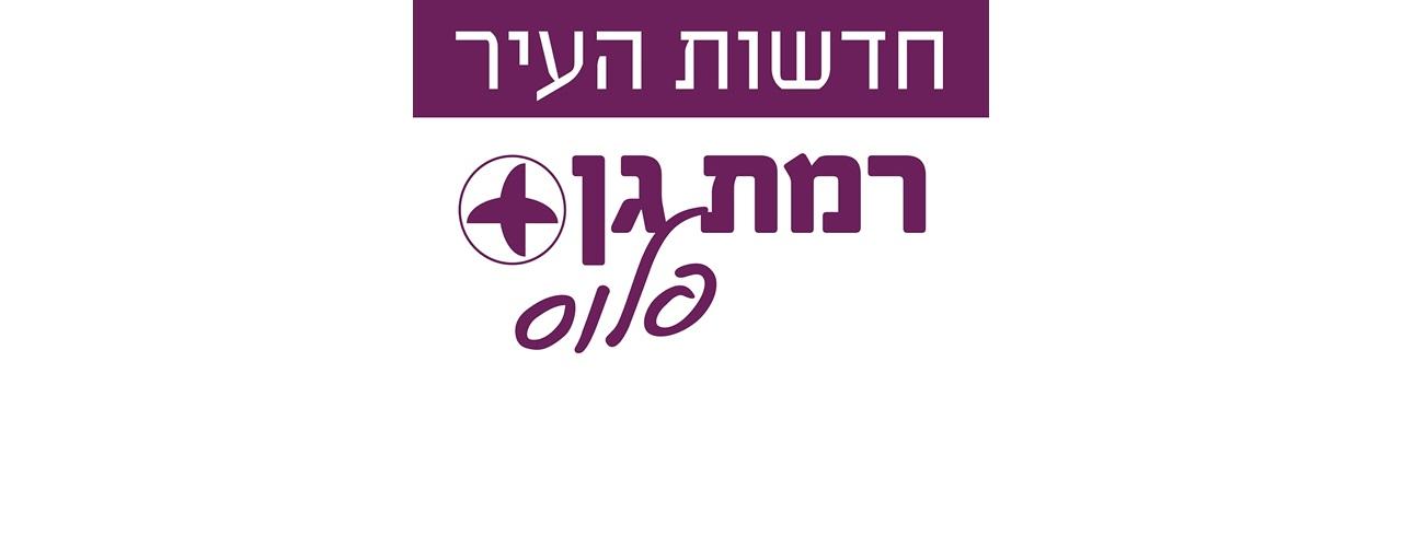 חדשות העיר רמת גן ראשי