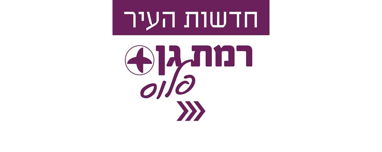 חדשות העיר רמת גן