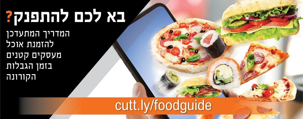 FOOD_DEL