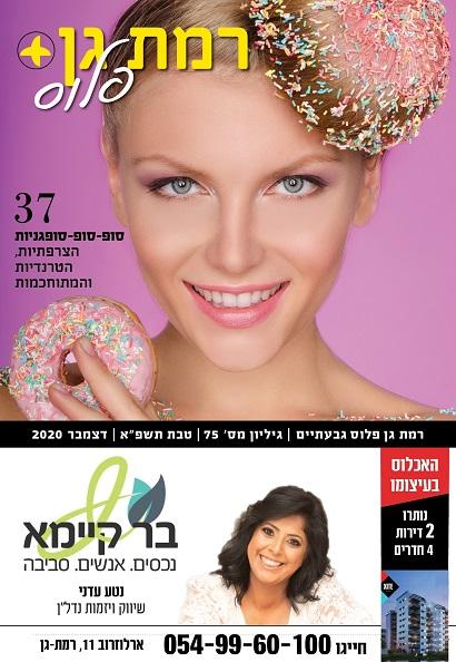 מגזין רמת 75 ראשי