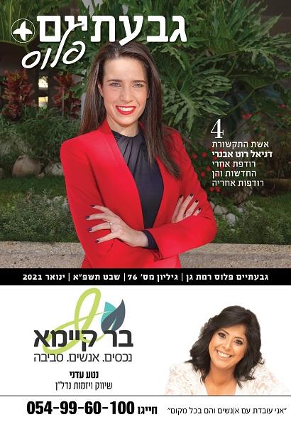 מגזין 76 ראשי