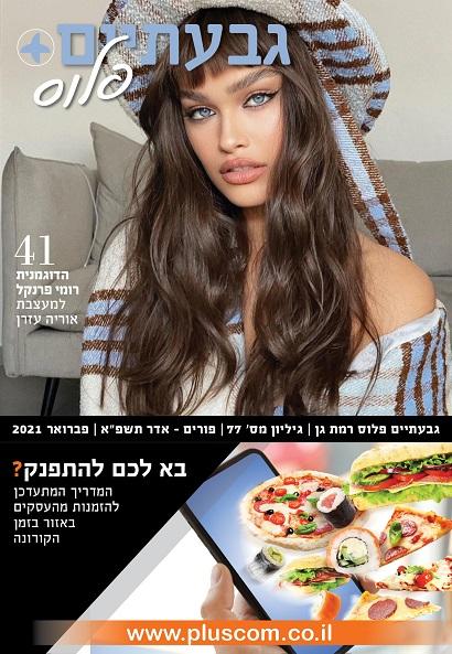 מגזין 77 ראשי