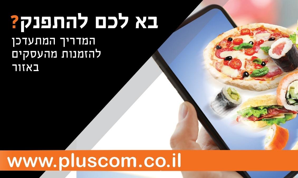 אינסטגרם המדריך להזמנת מעסקים באזור אוכל שליש עמוד