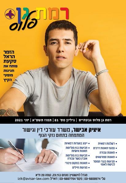 מגזין רמת גן פלוס 81 ראשי