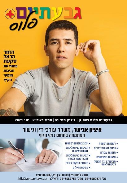 מגזין 81 ראשי